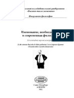 Жесткие десигнаторы и ТАО (монография ВШЭ).pdf