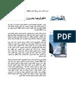 القدس العربي_ نطولوجيا شعراء المملكة العربية
