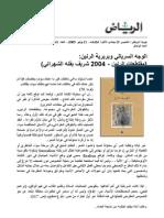الوجه السريالي وبربرية الرنين_مقال جريدة الرياض