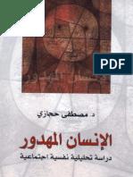 الانسان المهدور دراسة تحليلية نفسية اجتماعية. مصطفى حجازي