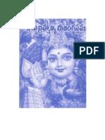 SriSubrahmanyaBhujangastavah from Sri Chaganti Koteswara Rao Garu