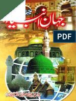 Jahan'e Anmbiya'e Kiram (Alehemus Salat-O-Salam) [Urdu]