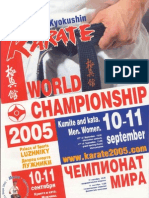 Чемпионат по Кекушину