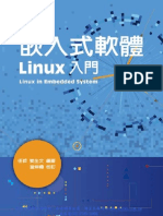 嵌入式軟體 Linux 入門 /Linux in Embedded System