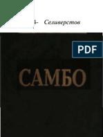 Sambo Seliverstov