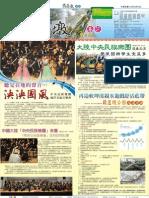 2013葫蘆墩季刊-春訊(第三期)