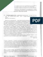 Пальчун  В.Т. Оториноларингология  национальное руководство  2008