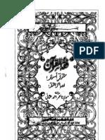 فقہ القران جلد ۳  از عمر احمد عثمانی