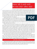Peoples Front Against IFIs - Call in Hindi