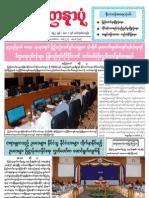 Yadanarpon Newspaper (10-4-2013)