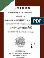 ΛΕΞΙΚΟΝ ΔΗΜΗΤΡΙΟΥ ΜΑΓΝΗΤΟΣ 1834