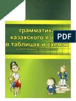 Grammar of the Kazakh Language in Tables and Schematics