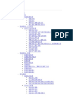 REVIT_MEP软件教程_卫浴系统(88页)