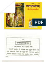 Shri RamRaksha Strotram - Gita Press Gorakhpur