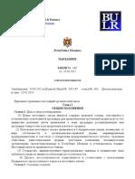 Zakon o nesostojatel'nosti № 149 ot 29.06.2012