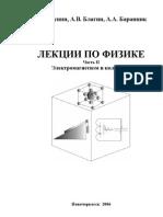 Лекции по физике часть 2.pdf