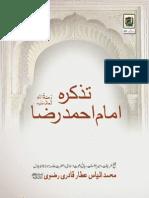 تذکرہ امام احمد رضا رحمۃ اللہ تعالٰی علیہ  پشتو زبان میں , Tazkara Imama Ahmad Raza (Pashto main)
