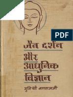 Jain Darshan Aur Vigyan 002599