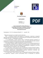 Zakon o Prisoedinenii Respubliki Moldova k Konvencii o Vruchenii Za Granicej Sudebnyh i Vnesudebnyh Dokumentov Po Grazhdanskim Ili Torgovym Delam