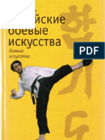 Карамов - Корейские боевые искусства - 2003