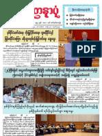 Yadanarpon Newspaper (11-4-2013)