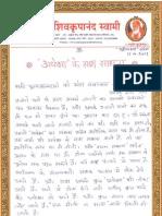 Swamiji's Gudipadva Message 2013
