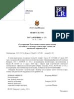 Reglament Po Ustanovleniju Prav i Kompensacij Passazhirov v Sluchae Otmeny Ili Dlitel'Noj Zaderzhki Rejsov