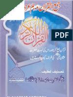 Jama'ul Qur'an [Urdu]