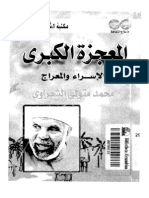 الشيخ الشعراوى..المعجزه الكبري..الاسراء والمعراج