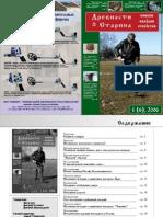 Древности и старина. Поиск. Находки. Открытия.2006_01(06).pdf