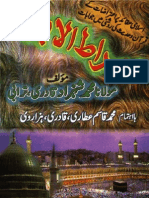 Sirat'ul Abrar [Urdu]
