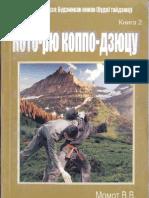 Момот Т.2. Кото Рю Коппо Дзюцу - 2001