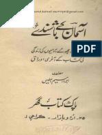 Asman Kay Bashinday-Ibrahim Jalees-Pak Kitab Ghar Karachi-Feb 1973