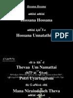 Hosana Hosana