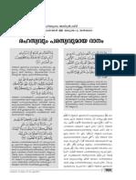 Quran Padam