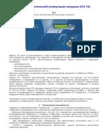 ats-tsi.pdf