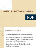 http___e-learning.kku.ac.th_pluginfile.php_file=_202880_course_section_30302_การสอบสวนโรค_2555.pdf