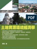 1MCY土地資源環境經濟學試閱檔