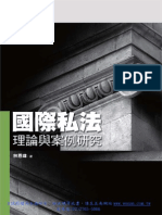 1T76國際私法理論與案例研究