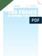 100 frases Español-Chino