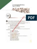 Religious Lectur By Professor Dr.Rupnathji ( Dr.Rupak Nath )