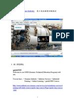 Siemens Industry  員工及經銷商訓練教材