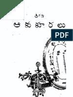 Andariki Ayurvedam Books In Telugu Pdf