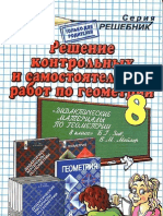 Geometriya 8 Klass Ziv