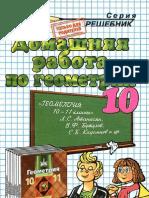 atanasyan-geometriya-10-11-2011