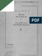 Π-ΒΑΛΕΡΥ-Τέχνη-Λογοτεχνία-Ποίηση-Ποιητική