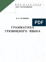 [Edu] V. T. Rudenko - A Grammar of the Georgian Language (in Russian) - 1940.pdf