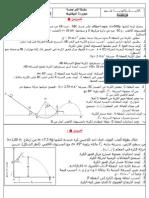 سلسلة مراجعة الميكانيك