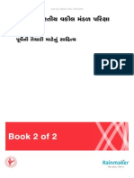 Gujarati Book 2