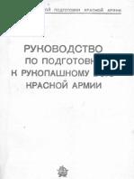 Руководство по подготовке к рукопашному бою РККА - 1941